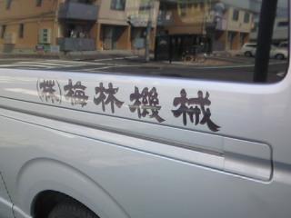 製造機械(お菓子・パン)_e0206549_10511068.jpg