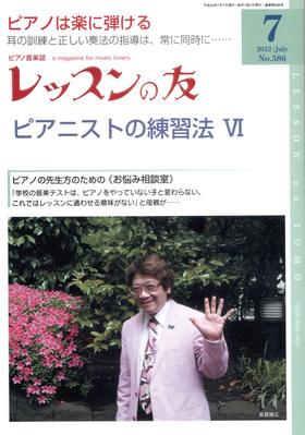 月刊「レッスンの友」表紙になりました!インタビュー記事も_a0041150_043373.jpg
