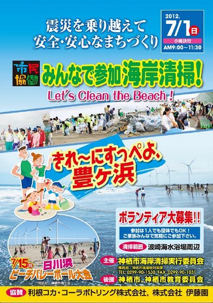 豊ヶ浜海岸清掃ボランティア募集―_f0229750_13411467.jpg