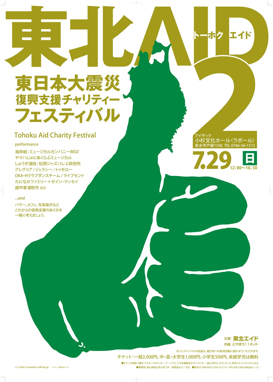 東北エイド2の広告・賛同金グッズ・チラシ・ポスターチケットの配布について_d0232855_22382429.jpg