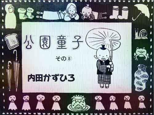 公園童子と おつゆさん_d0082759_001264.jpg