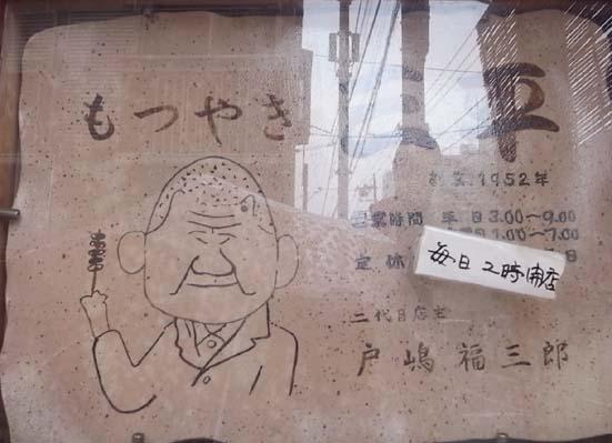 お肉は、たくさん食べても大丈夫♪ もつ焼き酒場「三平」@雑色(蒲田)_b0051666_22131895.jpg