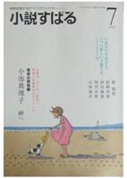 「小説すばる」7月号_e0182479_143616.jpg
