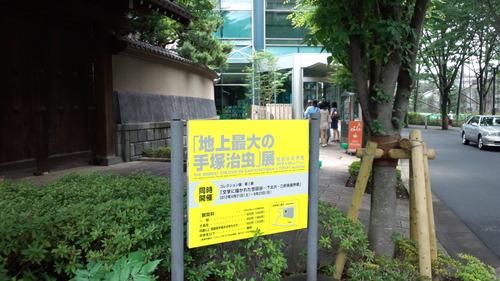 第27回日本白内障屈折矯正手術学会に参加してきました!_c0009280_18244970.jpg