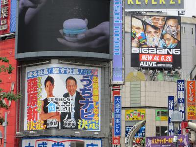 6月18日(月)今日の渋谷109前交差点_b0056983_19154534.jpg