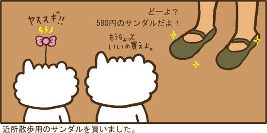 d0212419_2010532.jpg