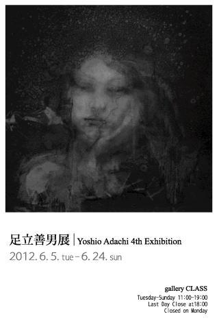 大阪・奈良展覧会巡り 2012.6/19_a0093332_21312329.jpg
