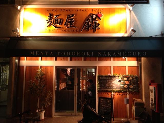 【武蔵家】私小説家が眺める黒カラス【轟】_e0173239_231391.jpg