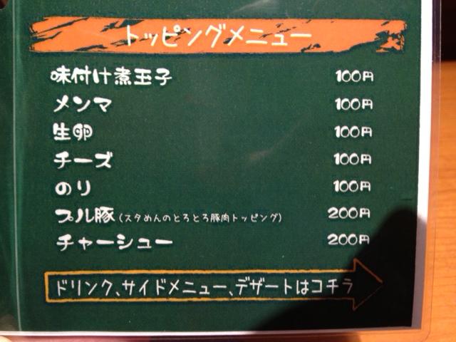 【武蔵家】私小説家が眺める黒カラス【轟】_e0173239_2322746.jpg
