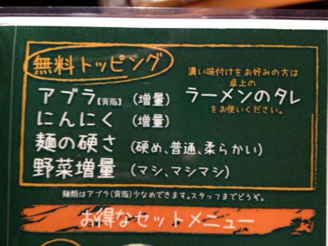 【武蔵家】私小説家が眺める黒カラス【轟】_e0173239_232560.jpg