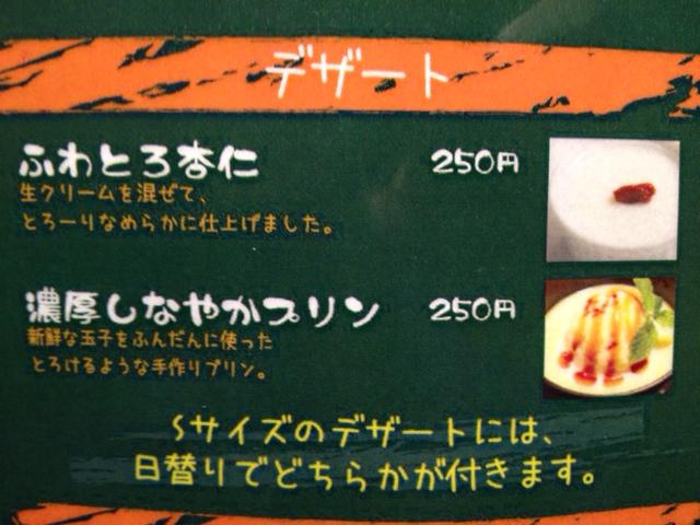【武蔵家】私小説家が眺める黒カラス【轟】_e0173239_233997.jpg