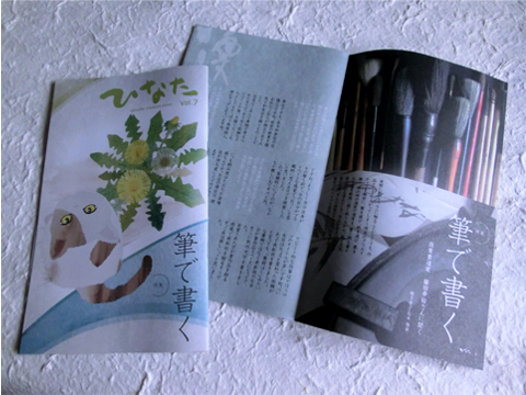 「ひなた」 Vol.7にインタビュー記事が載っておりますよ_c0141944_23525771.jpg