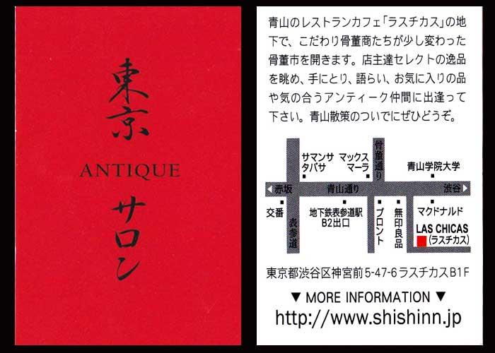 第3回東京サロン 出店いたします_e0194145_23345163.jpg
