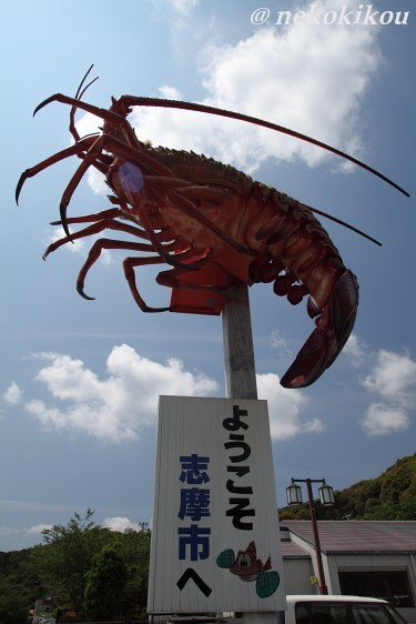 伊勢えびの町へ_b0138848_203554.jpg