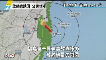 米の放射線量地図 国が公表せず_a0103951_0402152.jpg