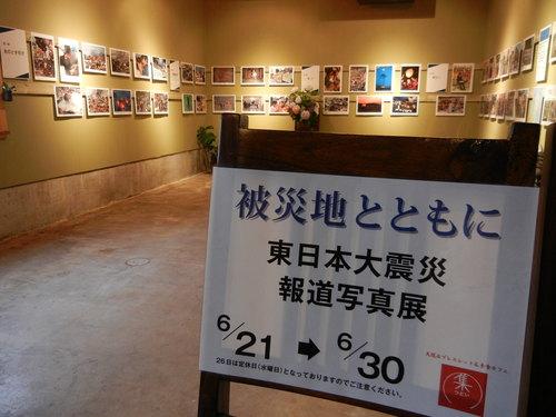 東日本大震災報道写真展_e0251361_20533213.jpg