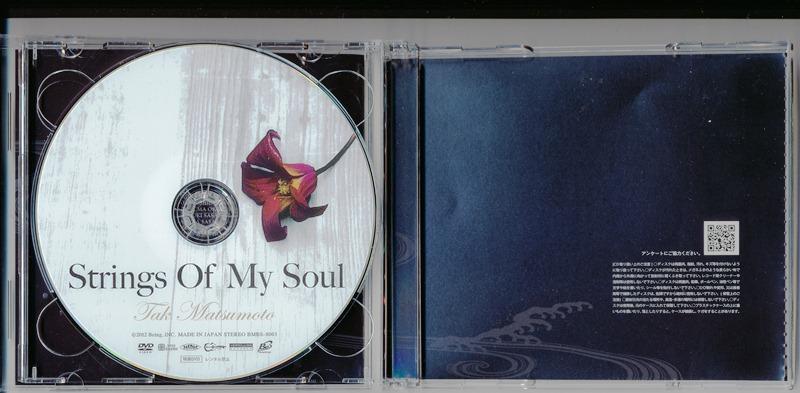 12年6月19日・松本孝弘/Strings Of My Soul_c0129671_18224576.jpg