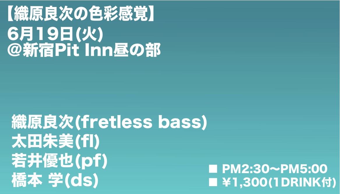 織原良次の色彩感覚6月19日(火)@新宿Pit inn 昼の部_c0080172_1364388.jpg