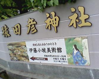 猿田彦神社~伊藤小坡_d0139575_20444661.jpg