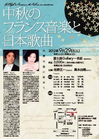 中秋のフランス音楽と日本歌曲_e0251278_6573372.jpg