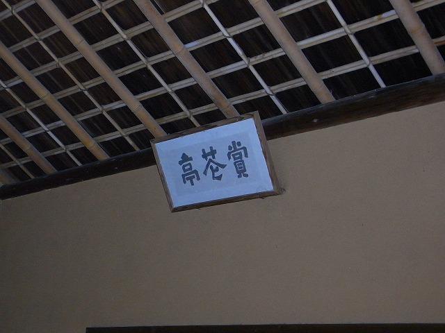 京都視察旅行 PARTⅢ(桂離宮)_c0194417_1853126.jpg