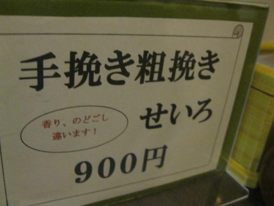 「十割そば」なら~☆_a0125419_22123651.jpg