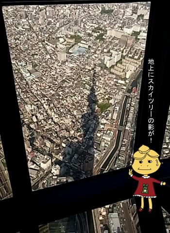 東京スカイツリー_d0156336_2354753.jpg