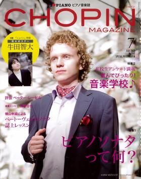 月刊「ショパン」7月号の特集に登場!_a0041150_5451946.jpg