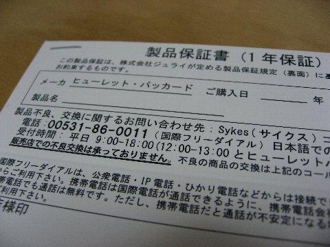 f0088864_1629794.jpg