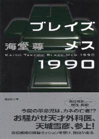 『ブレイズメス1990』 海堂尊_e0033570_22584329.jpg