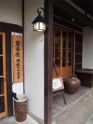篠山じゃーにー_a0235880_1546124.jpg
