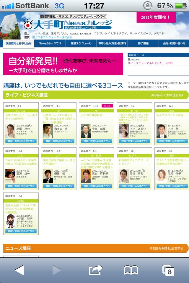 6月20日 産経新聞社で…_d0171384_1084210.png