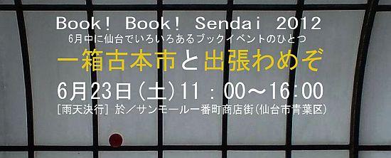Book!Book!Sendai 2012_f0035084_15532167.jpg