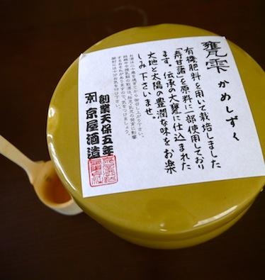 まろやかで爽やか、宮崎の芋焼酎「甕雫」が美味!_c0050387_111347.jpg