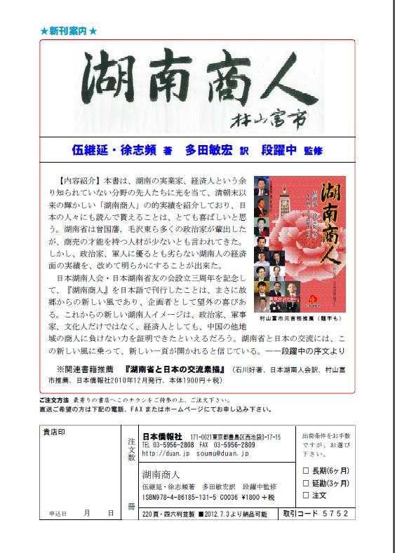 供书店用的《湖南商人》宣传单完成了,下周开始日本最大的网络书店亚马孙将接受预订,期待日本读者的反应。_d0027795_10312982.jpg