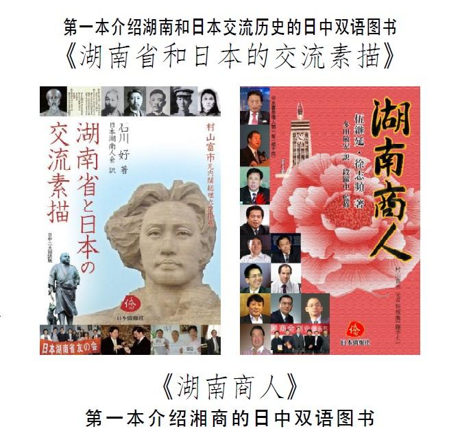 日本湖南人会成立三周年,出版了三本有关湖南和日本的书籍。_d0027795_10455526.jpg