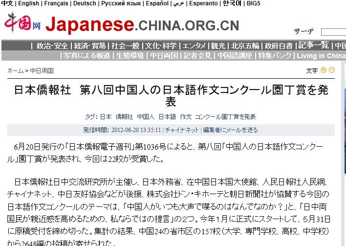 第8回中国人の日本語作文コンクール園丁賞発表の記事 チャイナネットに掲載_d0027795_17594425.jpg