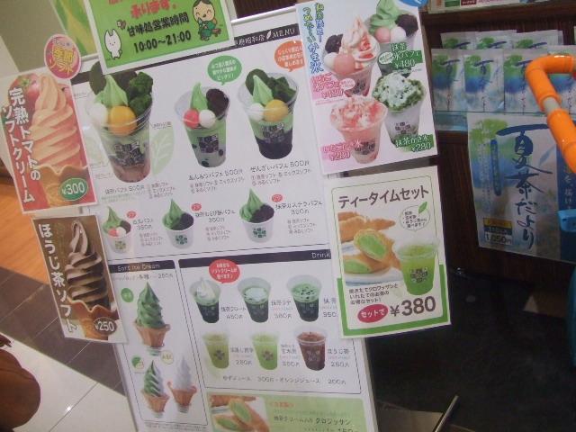 kikusui 完熟トマトのソフトクリーム_f0076001_2314939.jpg