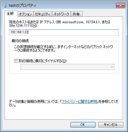 SUSE+XEN で作る pptp サーバ、ノマドワークへの道_a0056607_1685665.jpg
