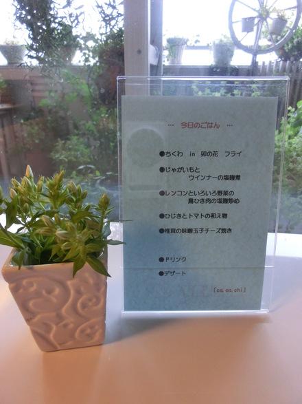 塩麹・・・♪ 6/21①_b0247223_14544027.jpg