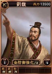 Windows版『三國志12』オンライン対戦用武将カード追加第4弾!_e0025035_14351081.jpg
