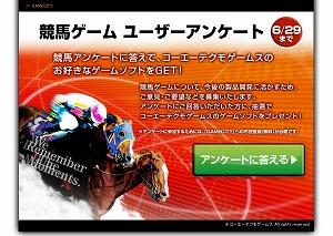 「競馬ゲーム ユーザーアンケート」を開始。アンケートに回答してゲームソフトをゲットするチャンス!_e0025035_1444087.jpg