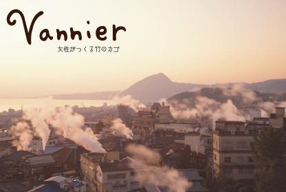 「Vannier」- 女性がつくる竹のカゴ_f0222045_15465574.jpg