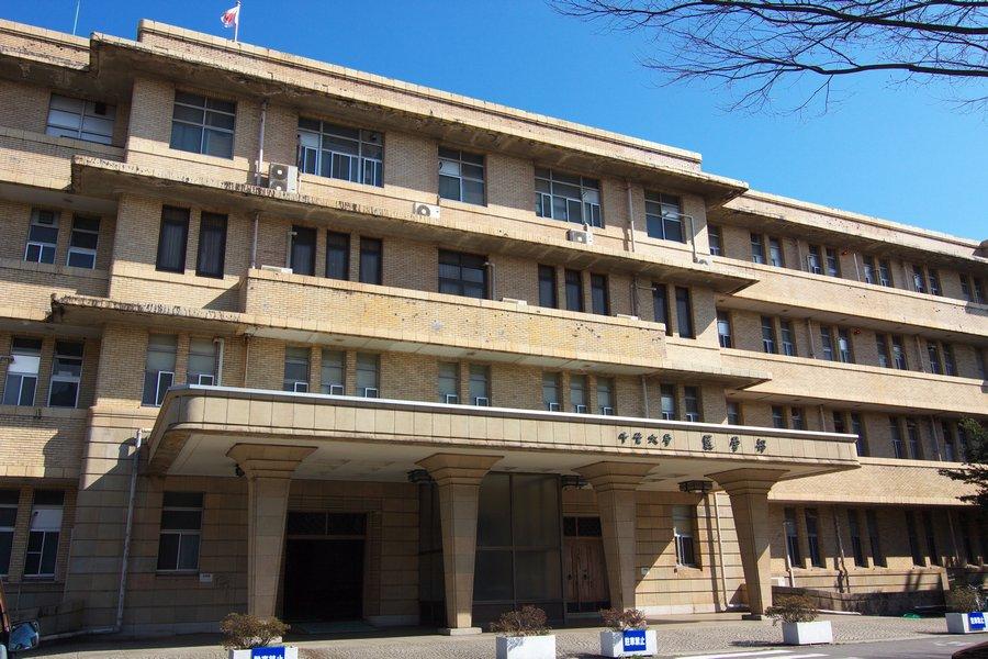 「千葉大学医学部」の画像検索結果