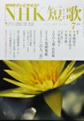 NHK出版 NHK短歌 7月号_f0143469_20562131.jpg
