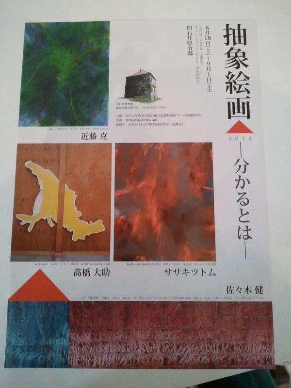 8月開催の展覧会_a0141072_13243527.jpg