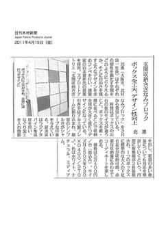 [SAZANAMI] Block_a0212380_1264837.jpg