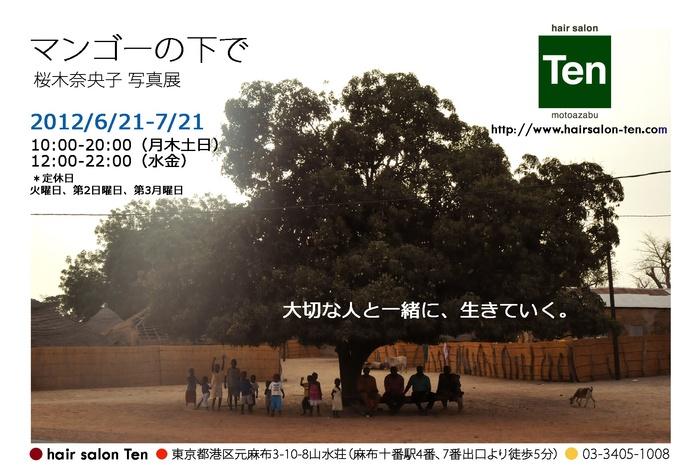 「マンゴーの木の下で/桜木 奈央子」展示会開催中_c0204289_1683988.jpg