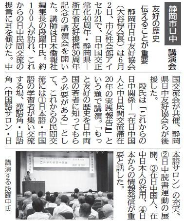 今月2日午後、静岡で講演した報道記事、日本と中国新聞に掲載_d0027795_9282748.jpg