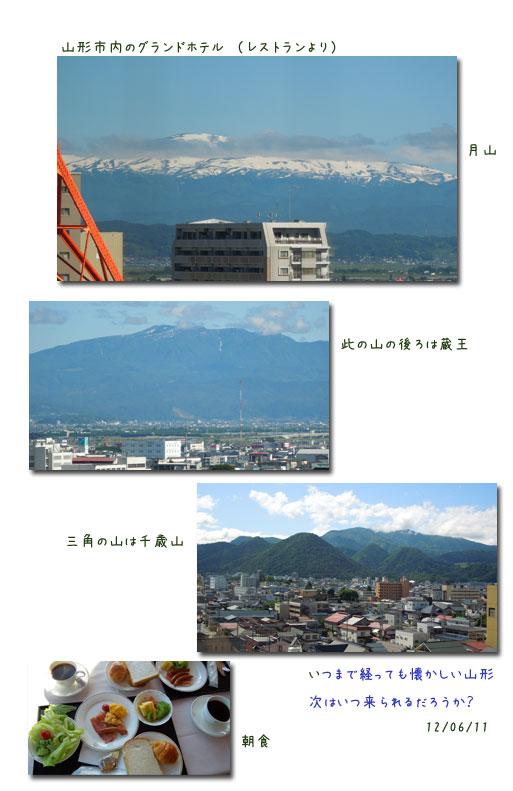 山形へ (5)_c0051105_0265622.jpg